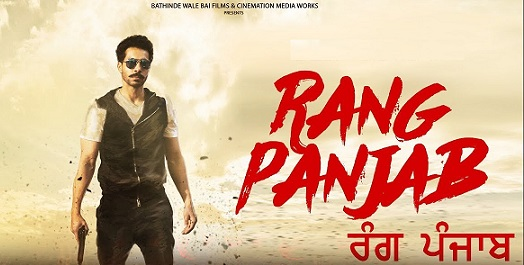 Rang Panjab Punjabi Movie Trailer