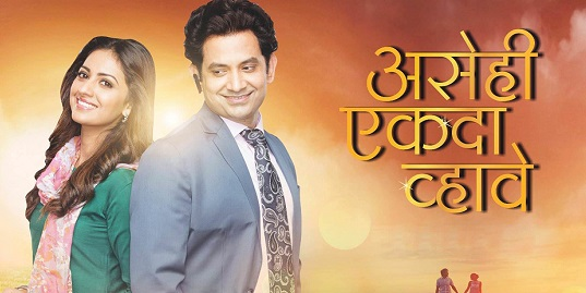 Asehi Ekada Vhave Marathi Movie Trailer