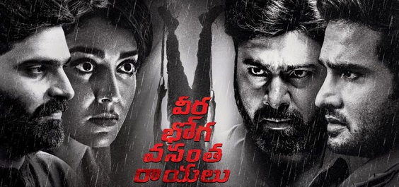 Veera Bhoga Vasantha Rayalu Telugu Movie Trailer