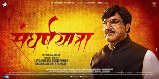 Sangharsh Yatra 2017 Movie Details