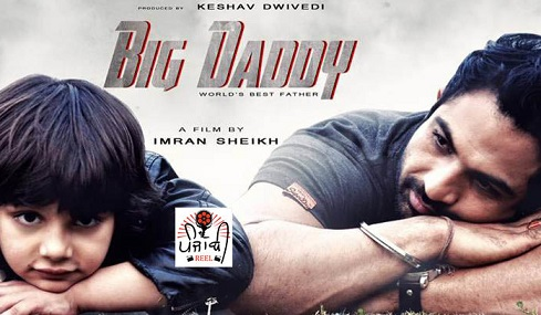 Big Daddy Punjabi Movie Trailer