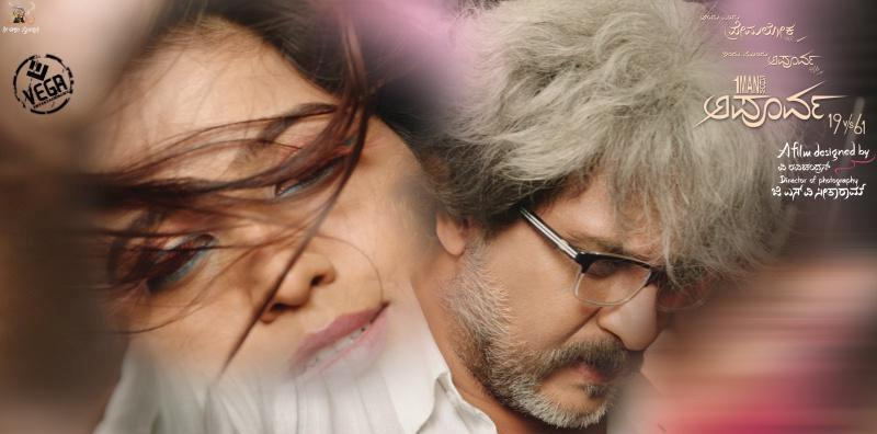 Apoorva Movie Details