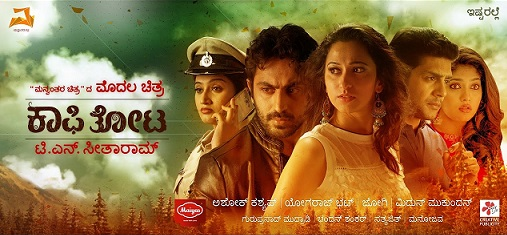 Kaafi Thota Kannada Movie Trailer