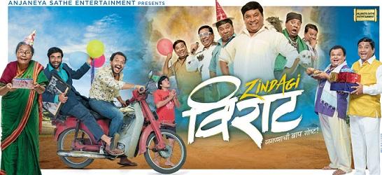 Zindagi Virat Marathi Movie Trailer