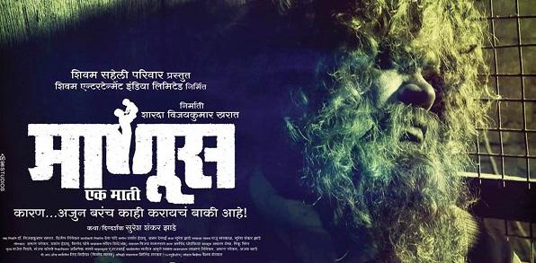 Manus Ek Mati Movie Details