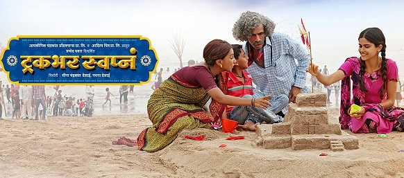 Truckbhar Swapna Movie Details
