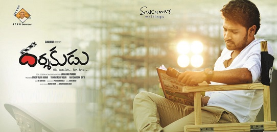 Darshakudu Movie Details