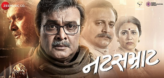 Natsamrat 2018 Movie Details