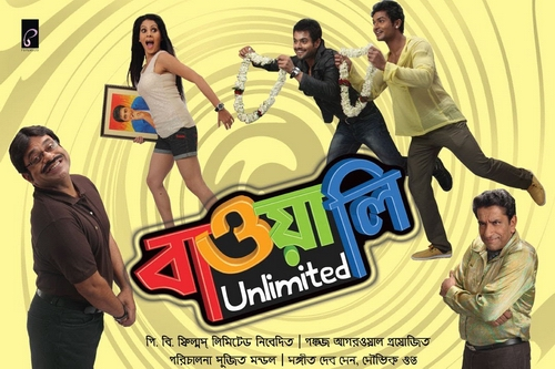 Bawali Unlimited Trailer (Super Exclusive)