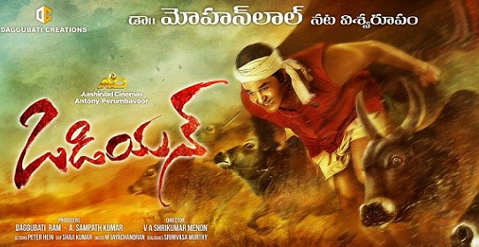 Odiyan (Telugu) Movie Details