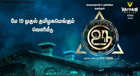 Uru Movie Details