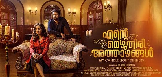 Ente Mezhuthiri Athazhangal Malayalam Movie Trailer