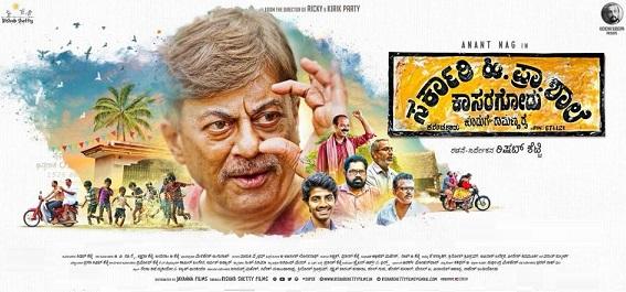 Sarkari Hi. Pra. Shaale, Kasaragodu Kannada Movie Trailer