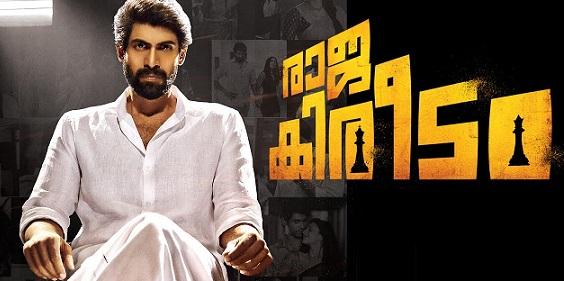 Raaja Kireedam Malayalam Movie Trailer