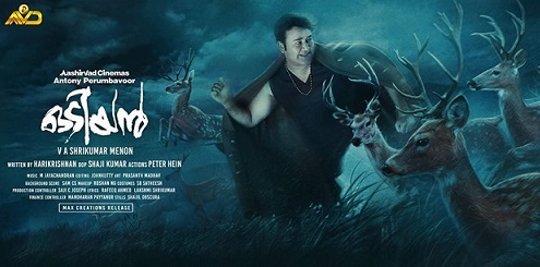Odiyan Movie Details