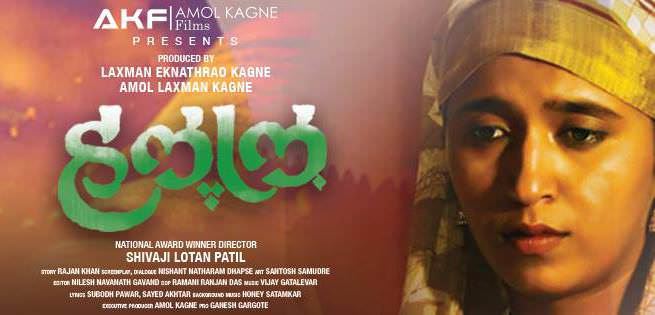Halal Marathi Movie Trailer