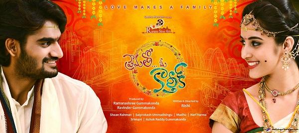 Prematho Mee Karthik Movie Details