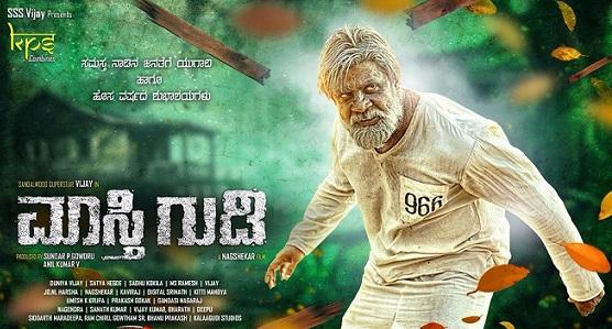 Masti Gudi Movie Details