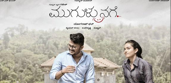 Mugulu Nage Kannada Movie Trailer