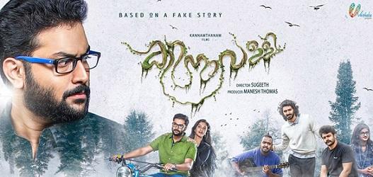 Kinavalli Malayalam Movie Trailer