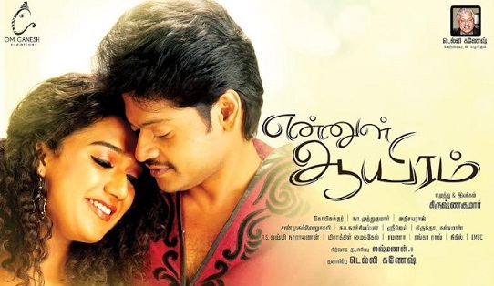 Ennul Aayiram Tamil Movie Trailer