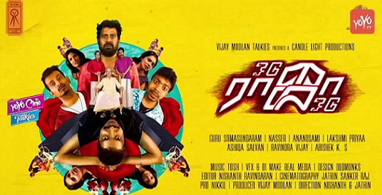 Odu Raja Odu Movie Details