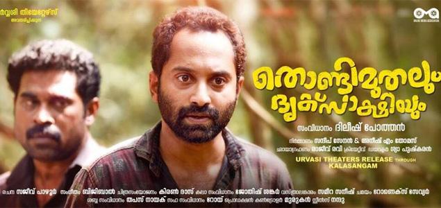 Thondimuthalum Driksakshiyum Malayalam Movie Trailer