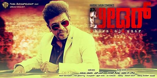 Mass Leader Kannada Movie Trailer