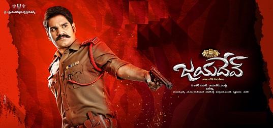 Jayadev Telugu Movie Trailer