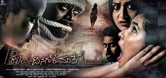 Kelavu Dinagala Nanthara Kannada Movie Trailer