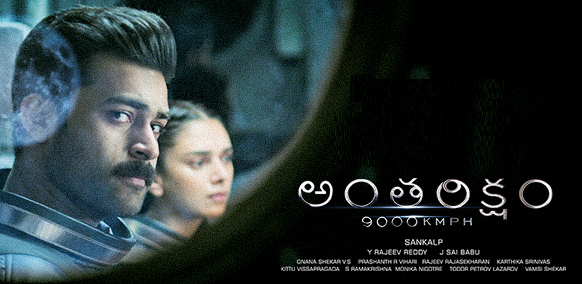 Antariksham 9000 KMPH Telugu Movie Teaser