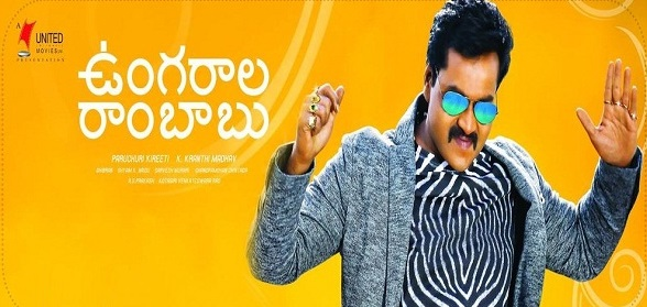 Ungarala Rambabu Movie Details