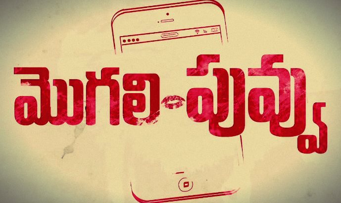 Mogali Puvvu Movie Details