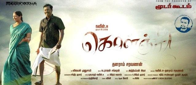 Kolanji Tamil Movie Trailer
