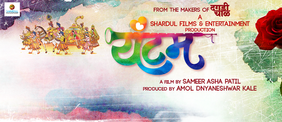 Yuntum Marathi Movie Trailer