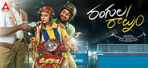 Rangula Ratnam 2018 Movie Reviews