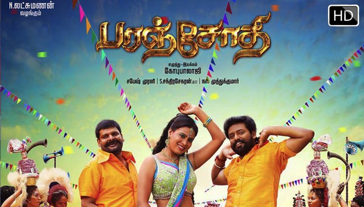 Paranjothi Movie Trailer