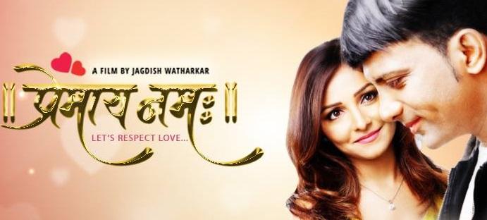 Premaya Namah Marathi Movie Trailer