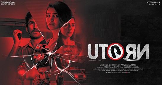 U Turn (Tamil)