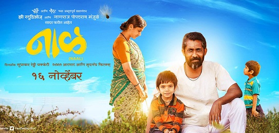 Naal Marathi Movie Trailer