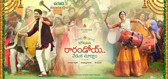 Raarandoi Veduka Chuddam Audio Lunch Telugu Movie