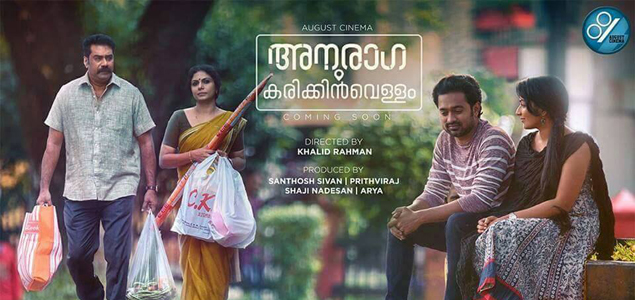 Anuraga Karikkin Vellam Malayalam Movie Trailer
