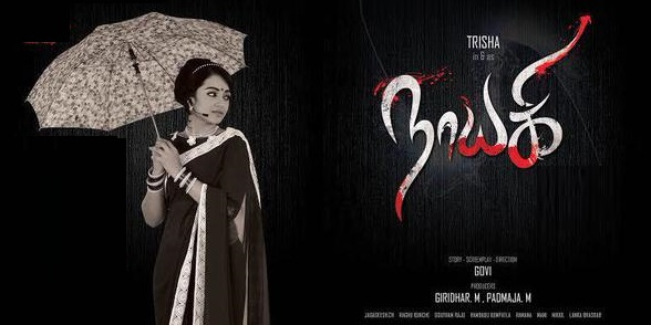 Nayagi Tamil Movie Trailer