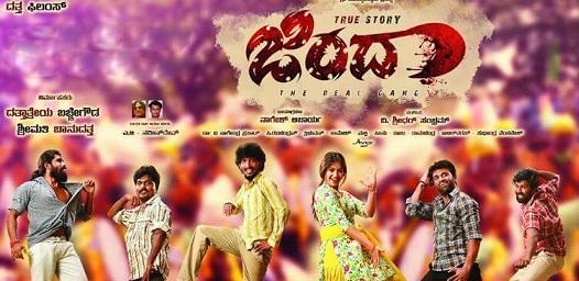 Jindaa Kannada Movie Trailer