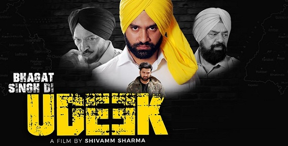 Bhagat Singh Di Udeek Movie Details