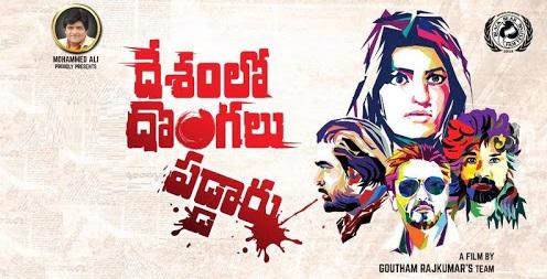 Desham Lo Dongalu Paddaru Movie Details