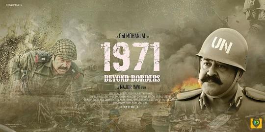 1971: Beyond Borders