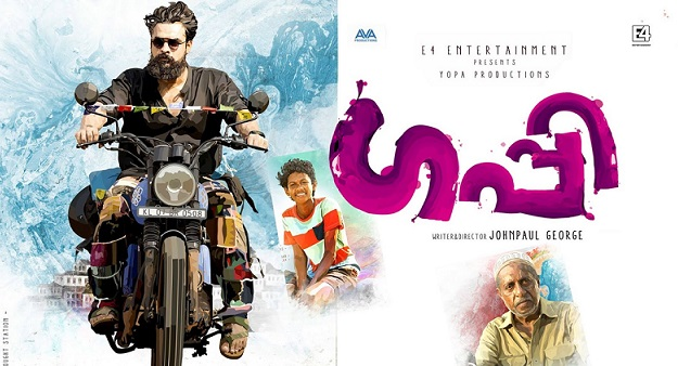 Guppy Malayalam Movie Songs Lyrics