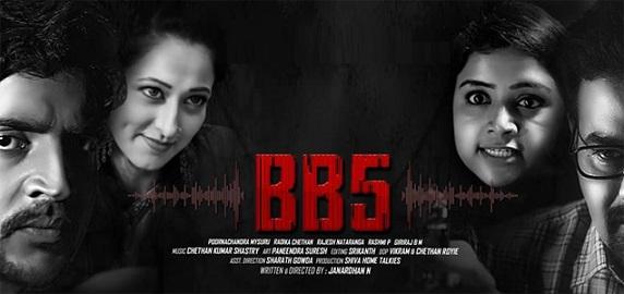 BB5 Kannada Movie Trailer