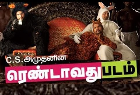 Rendavathu Padam Movie Trailer